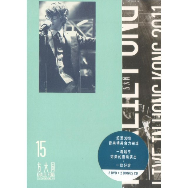 Khalil Fong 15 Live in Hong Kong 2011 [2DVD+2CD]