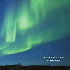 Ai Wa Inori No Youdane - Norhern Lights [CD+DVD]