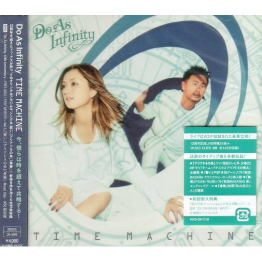 Time Machine [CD+DVD Jacket A]