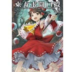 Touhou Kyuu Bun Kouju Symposium Of Post-Mysticism