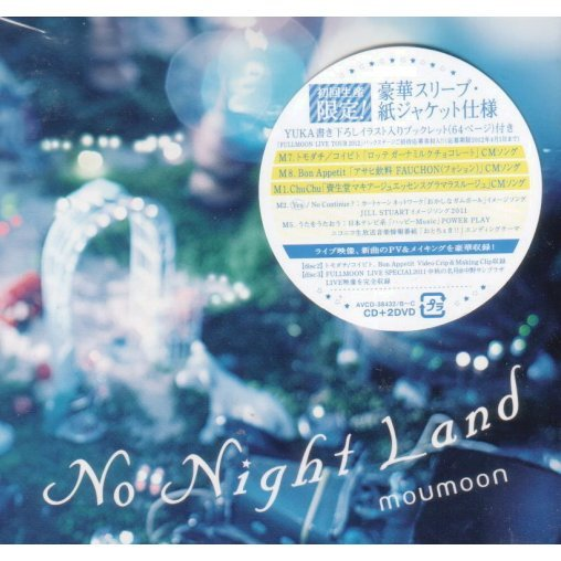 No Night Land [CD+DVD Limited Edition]