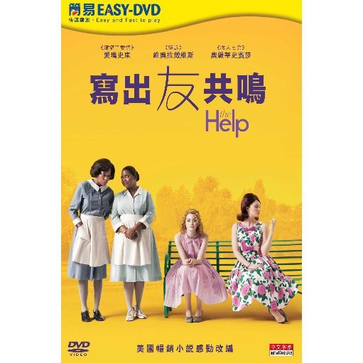 The Help [EASY-DVD]