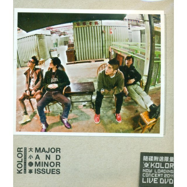 Major And Minor Issues + 2011 Now Loading Live [2DVD]