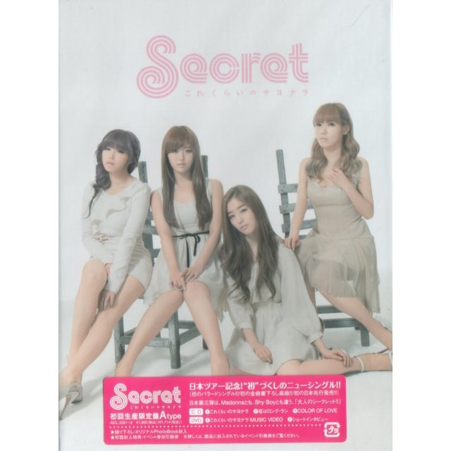 Korekurai No Sayonara [CD+DVD Limited Edition Type A]