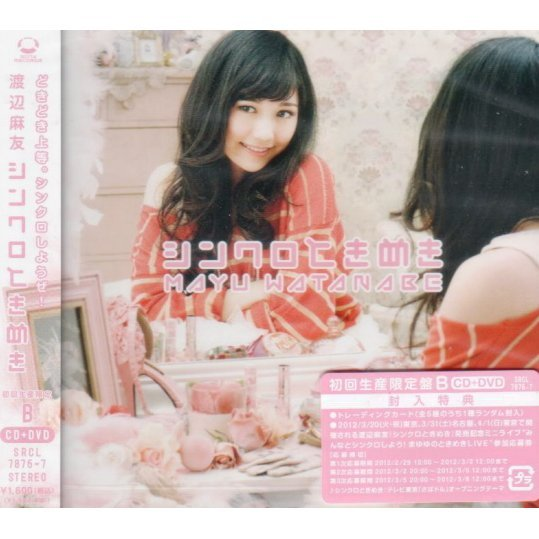 Synchro Tokimeki [CD+DVD Limited Edition Type B]