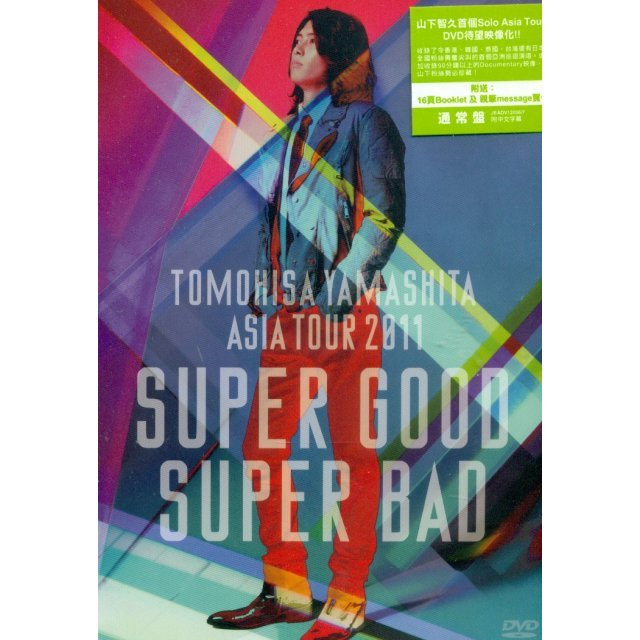Tomohisa Yamashita Asia Tour 2011 Super Good Super Bad [2DVD]