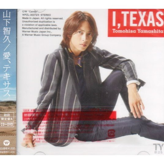 Ai Texas [CD+DVD Limited Edition Type A]