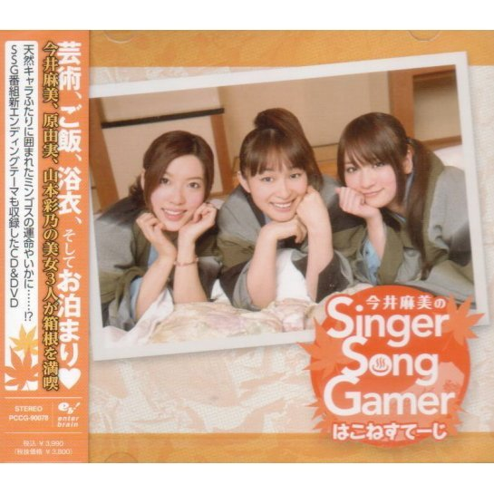 Imai Asami No Singer Song Gamer Wa Hakone Stage [CD+DVD]