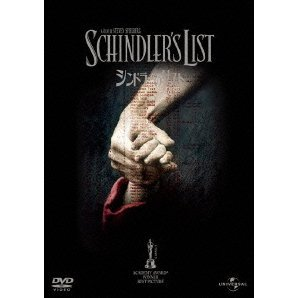 Scindler's List Special Edition