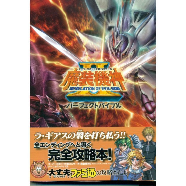 Super Robot Daishen II Revelation Of Evil God Perfect Bible