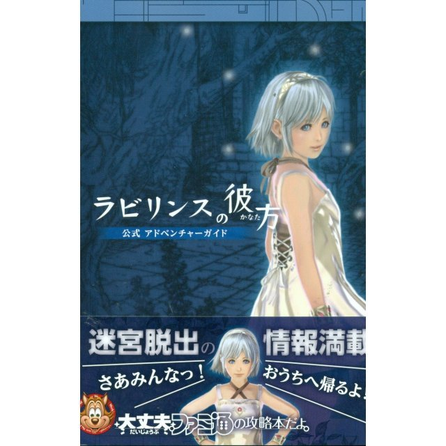 Labyrinth no Kanata Official Adventure Guide