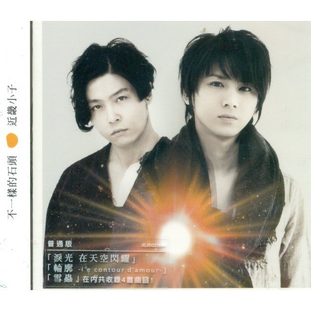 Kawatta Katachi no Ishi [CD Only]