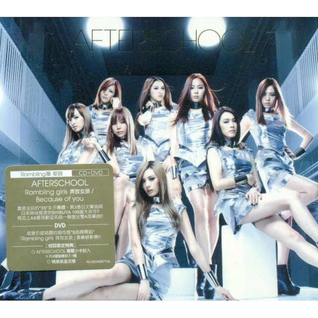 Rambling girls / Because of you [CD+DVD]