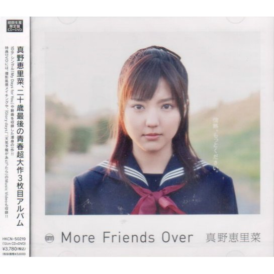 More Friends Over [CD+DVD Limited Edition]