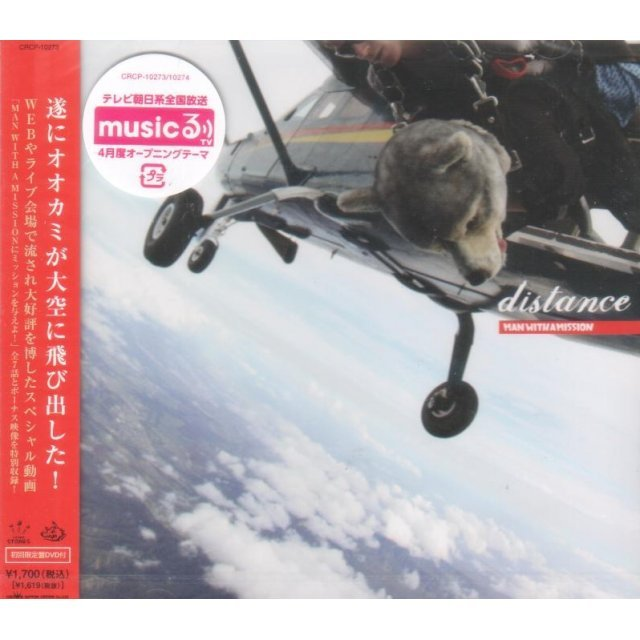 Distance [CD+DVD Limited Edition]