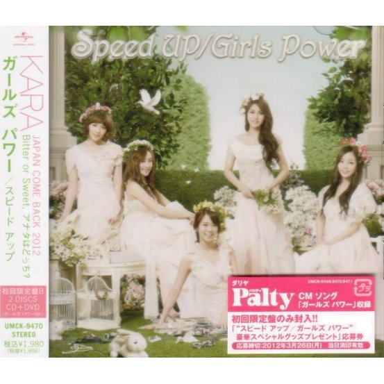Speed Up Girls Power [CD+DVD Limited Edition Jacket Type B]