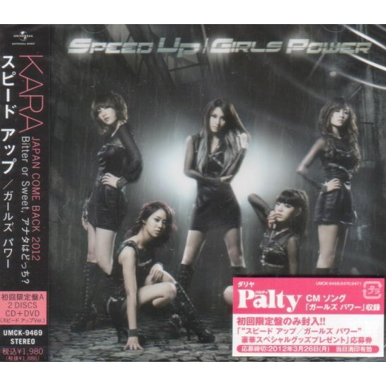 Speed Up Girls Power [CD+DVD Limited Edition Jacket Type A]