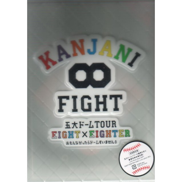 Kanjani8 Godai Dome Tour Eight x Eighter Omonnakattara Dome Suimasen [Limited Edition]