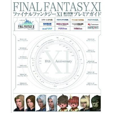 Final Fantasy XI 10th Anniversary Premiere Guide