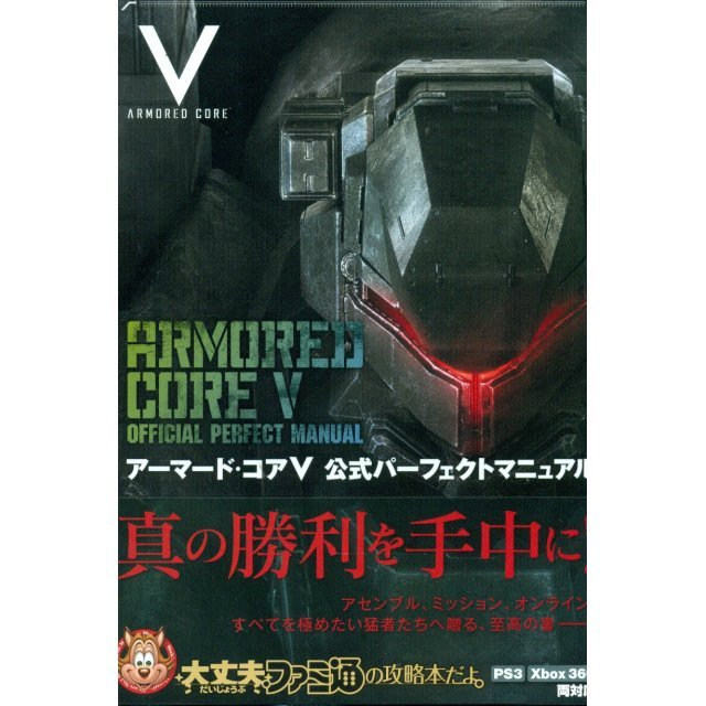 Armored Core V Official Perfect Guide