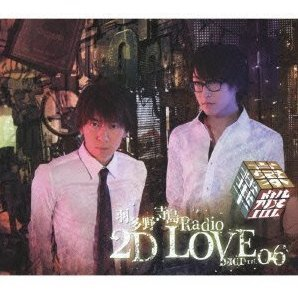 Hatano Terajima Radio 2D Love DJCD Vol.06 [CD+CD-ROM+DVD Deluxe Edition]