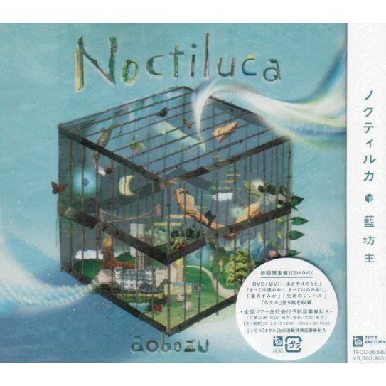 Noctiluca [CD+DVD Limited Edition]