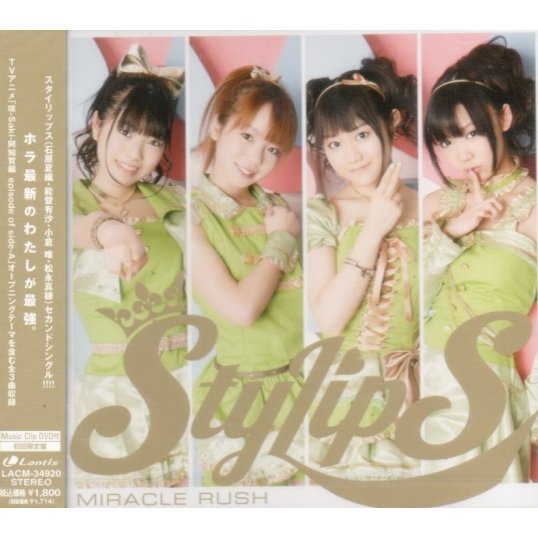 Miracle Rush (Saki Achiga Hen Episode Of Side-A Intro Theme) [CD+DVD Limited Edition]