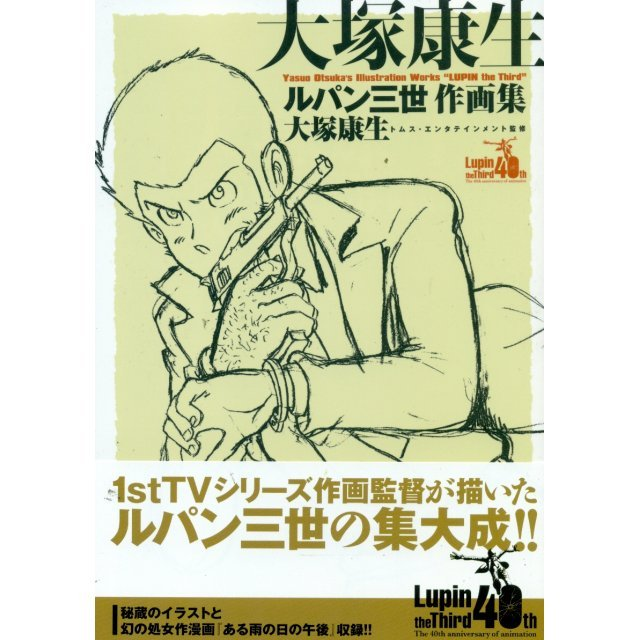 Yasuo Otsuka's Illustration Works - Lupin The 3rd