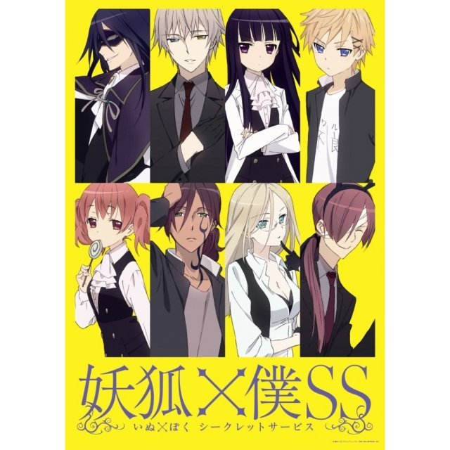 Inu x Boku Ss 2 [Blu-ray+CD Limited Edition]