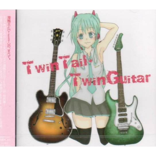Twin Tail Twin Guitar
