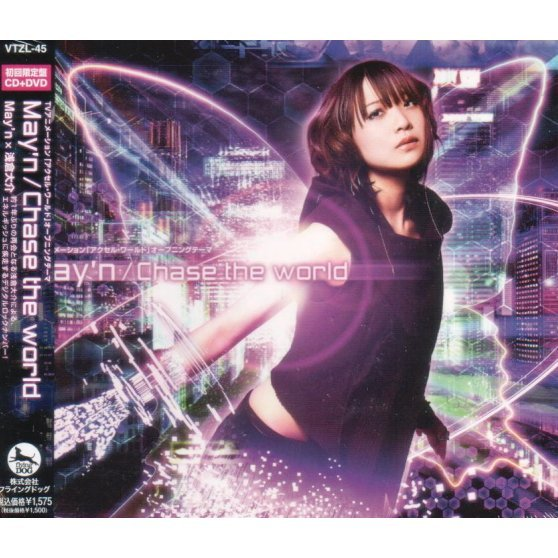 Chase The World (Accel World Intro Theme) [CD+DVD Limited Edition]