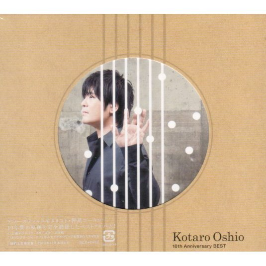 10th Anniversary Best [2CD+DVD Limited Pressing]