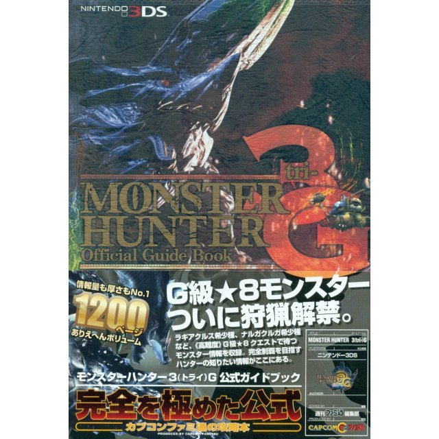Monster Hunter 3G Tri G Hunter Note Official Guide Book