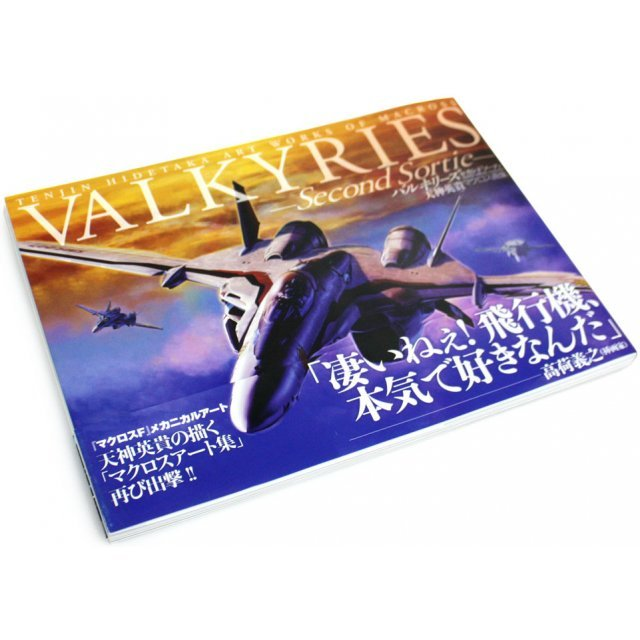 Tenjin Hidetaka Art Works Of Macross Valkyries - Second Sortie - Kobunsha Hinotama Illustrations
