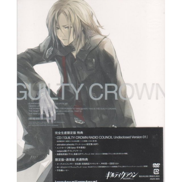 Guilty Crown 3 [DVD+CD Limited Edition]