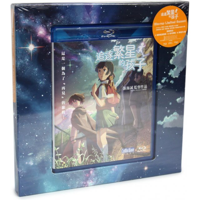 Children who Chase Lost Voices from Deep Below [2-Disc Limited Edition Boxset]