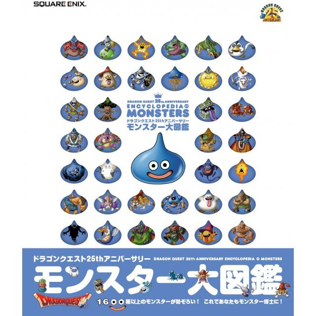 Dragon Quest 25th Anniversary Monster Encyclopedia