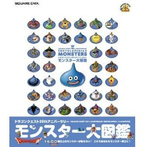 Dragon Quest 25th Anniversary Monster Illustration Book