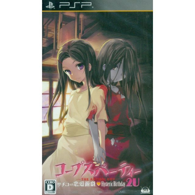 Corpse Party -The Anthology- Hysteric Birthday 2U [Regular Edition]