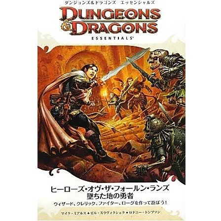 Dungeons Dragons Essentials