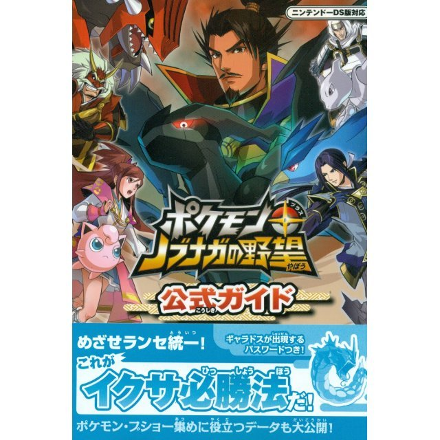 Pokemon + Nobunaga no Yabou Official Guide Book