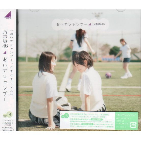 Oide Shampoo [CD+DVD Type B]