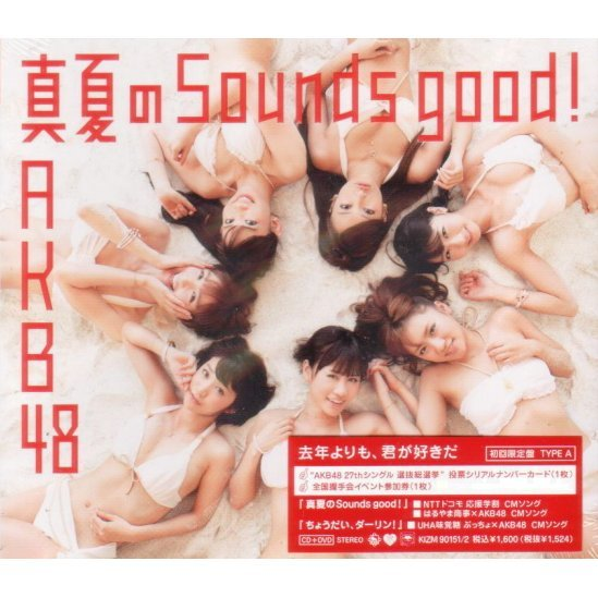 Manatsu No Sounds Good [CD+DVD Limited Edition Type A]