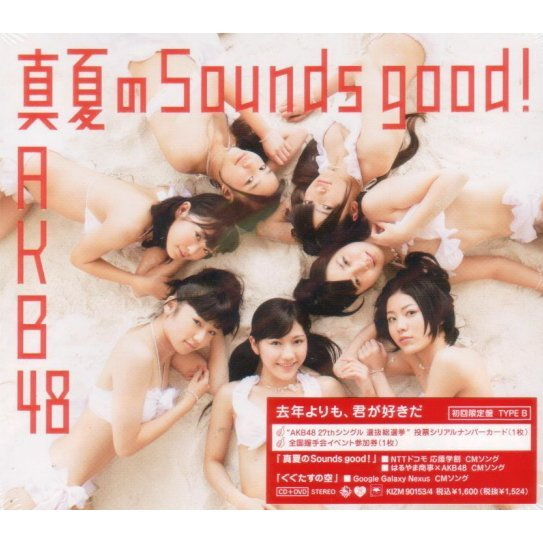 Manatsu No Sounds Good [CD+DVD Limited Edition Type B]