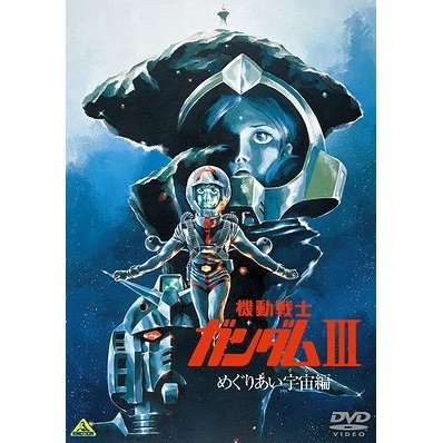 Mobile Suit Gundam III: Encounters In Space / Meguriai Uchu Hen