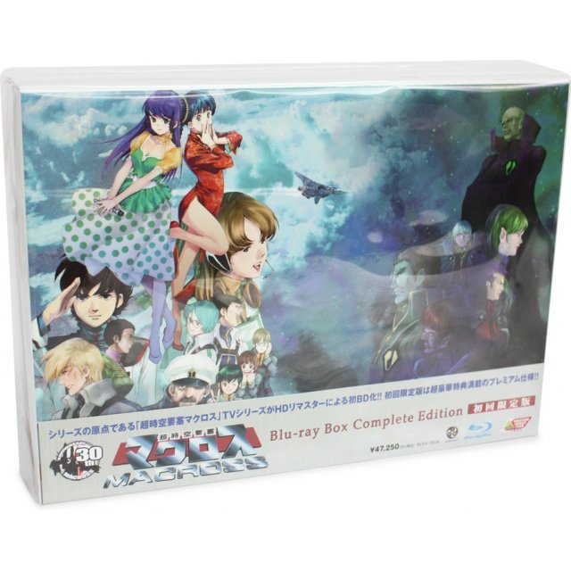 The Super Dimension Fortress Macross Blu-ray Box Complete Edition [Limited Edition]