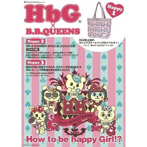 How To Be Happy Girl!? [Limited Release]
