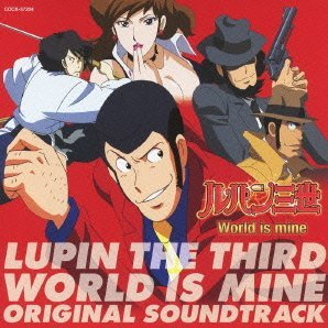 CR Lupin The III World Is Mine Original Soundtrack CD