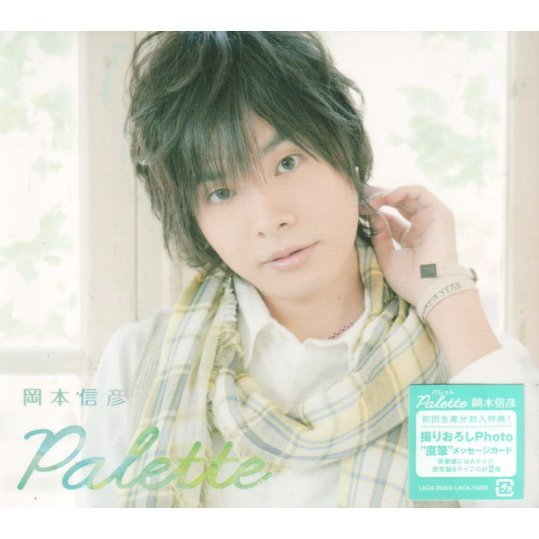 Palette [CD+DVD Limited Edition]