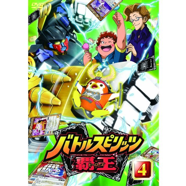 Battle Spirits Brave Heroes Vol.4